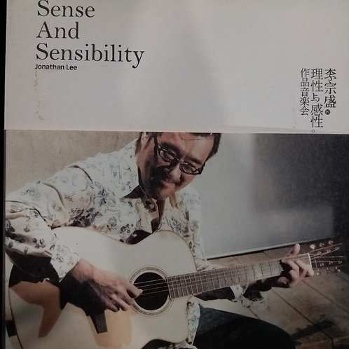 李宗盛 - 李宗盛的理性與感性作品音樂會 (2CD)