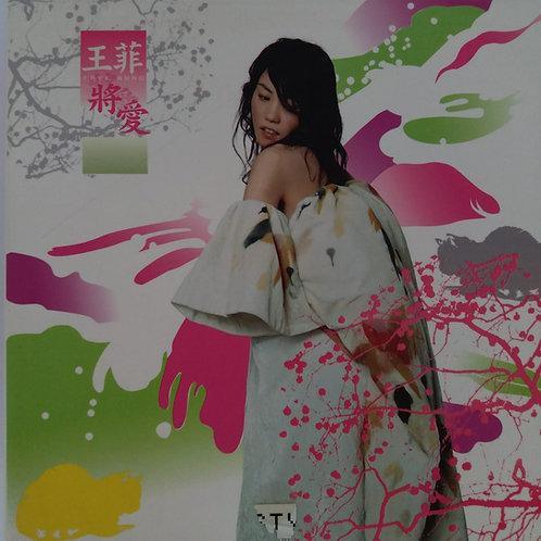 王菲 -  將愛(CD+VCD)