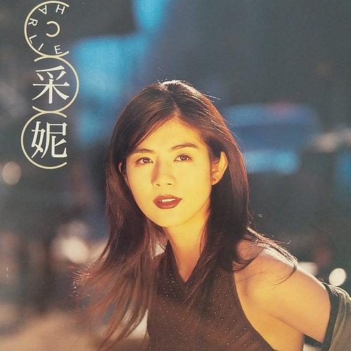 楊采妮 - 采妮 1997