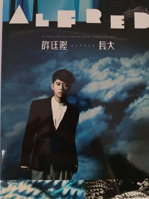 許廷鏗 - 長大 (CD+DVD)