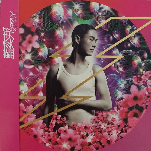 藍奕邦 - 好風光 (CD+DVD)