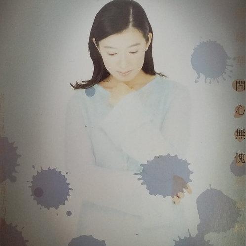 趙詠華 - 問心無愧