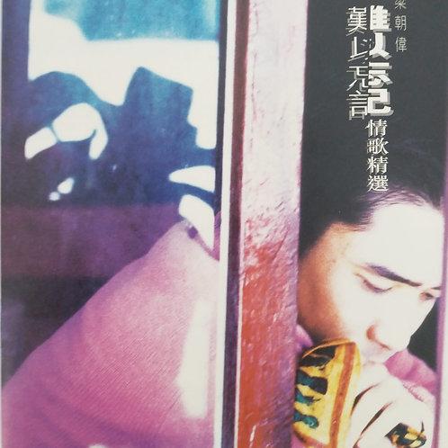 梁朝偉 - 難以忘記 情歌精選 (1994)