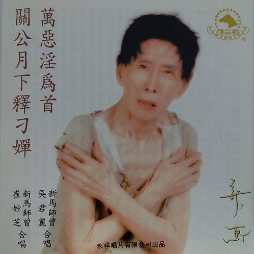新馬師曾/吳君麗 萬惡淫為首之乞食 玉笙怨 (日本 1MM2)
