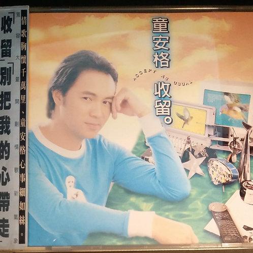 童安格 - 收留 (點將唱片/台灣版)