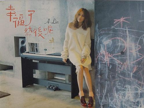 A-Lin - 幸福了 然後呢 ( CD+DVD )
