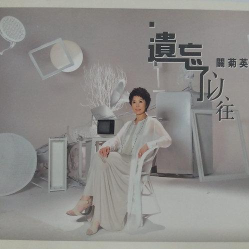 關菊英 - 遺忘了以往 (CD + DVD)