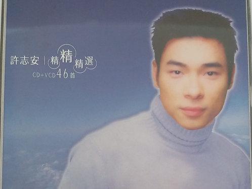 許志安 - 精精精選 CD+VCD 46首 (2 CD+VCD)
