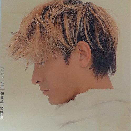 劉德華 - 愛無知 (CD+AVCD)