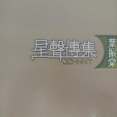 葉振棠 - 星聲傳集