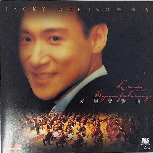 張學友 - 愛與交響曲 (Love And Symphony)