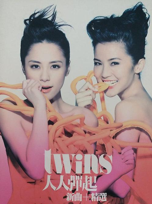 Twins - 人人彈起 EP (CD+DVD) + Twins人人彈起 新曲+精選 (2CD)