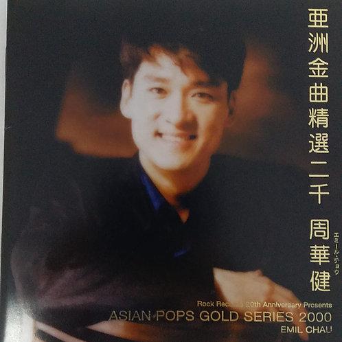周華健 - 亞洲金曲精選二千 Asian Pops Gold Deries 2000(台版)