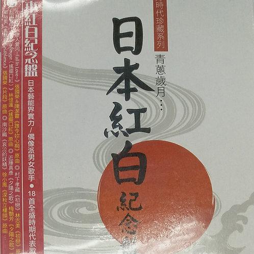 好時代珍藏系列青蔥歲月日本紅白紀念盤(全新未開封)
