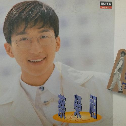 蔡榮祖 - 久久才見到你的好