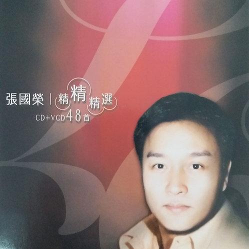張國榮 - 精精精選 (2 CD+VCD)