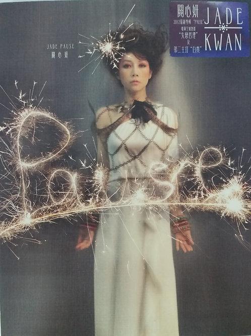 關心妍 - Pause (CD+DVD)