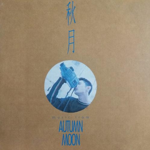 劉以達 - 秋月 Autumn Moon OST
