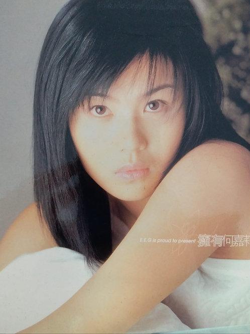 何嘉莉 Lillian Ho- 擁有 (CD+VCD)