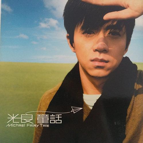光良 - 童話 (CD+VCD)