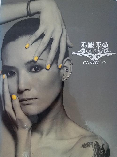 盧巧音 - 不能不愛 (2 CD/DSD)