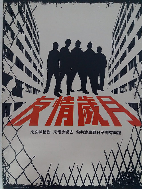 友情歲月 (3 CD/DSD)