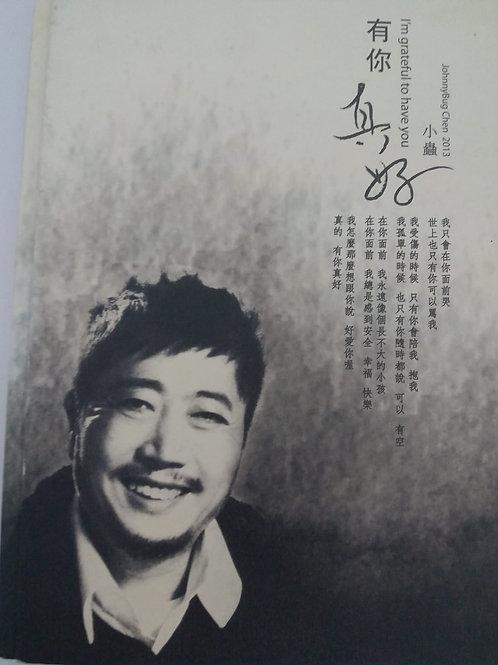 小蟲 JohnnyBug Chen - I'm grateful to have you