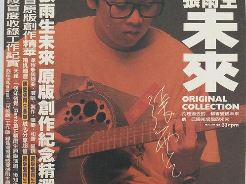 張雨生 - 未來原版創作紀念精選 (2 CD)