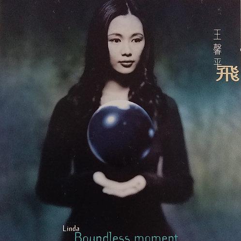 王馨平 - 飛 Boundless Moment
