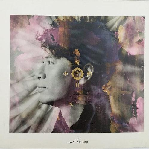 李克勤 - 復克II (2 CD)