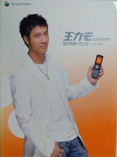 王力宏 - 為你而聲限定盤 (CD+VCD)