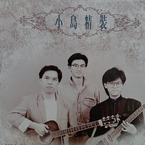 小島樂隊 - 小島精選