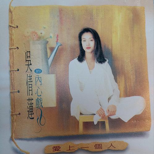 吳倩蓮 - 內心戲、愛上一個人 (24K金碟)