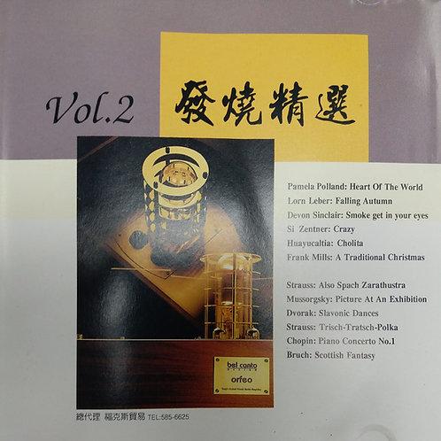 Vol.2 發燒精選