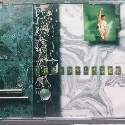 張國榮 - 告別當年情珍藏版 (4 CD/1A1/2A2 TO)
