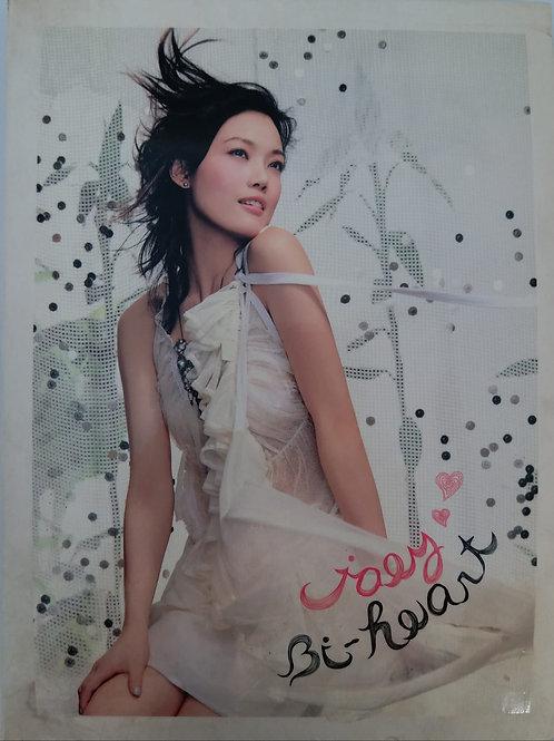 容祖兒 - Bi Heart (DSD)