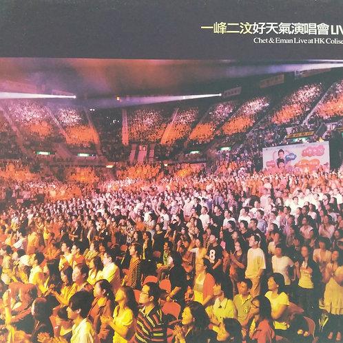 一峰二汶好天氣演唱會Live (2CD)