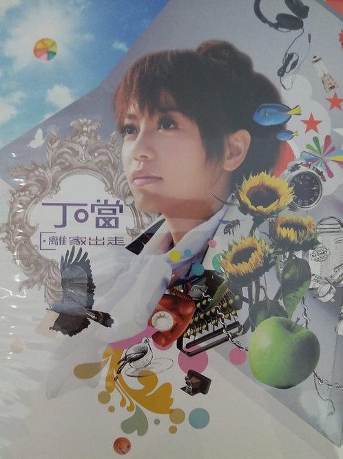 丁噹 - 離家出走 (CD+DVD)