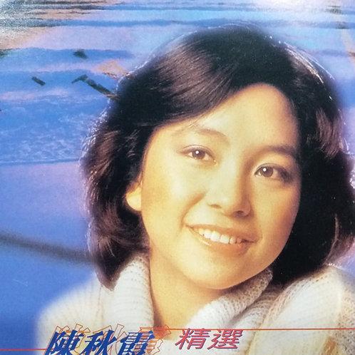 陳秋霞 - 陳秋霞精選