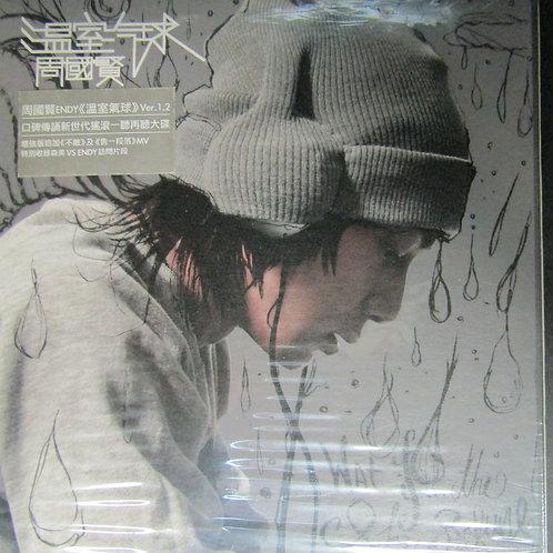 周國賢 - 溫室汽球 特別版 (CD+VCD)
