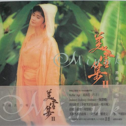 中島美雪 Miyuki Nakajima - 美雪集 II