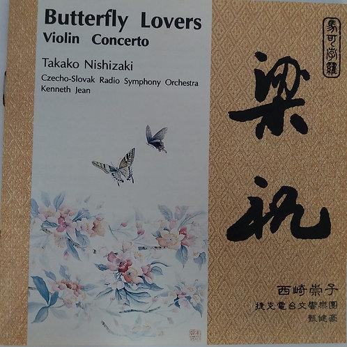 西崎祟子/甄健豪 - 梁祝 Butterfly Lovers