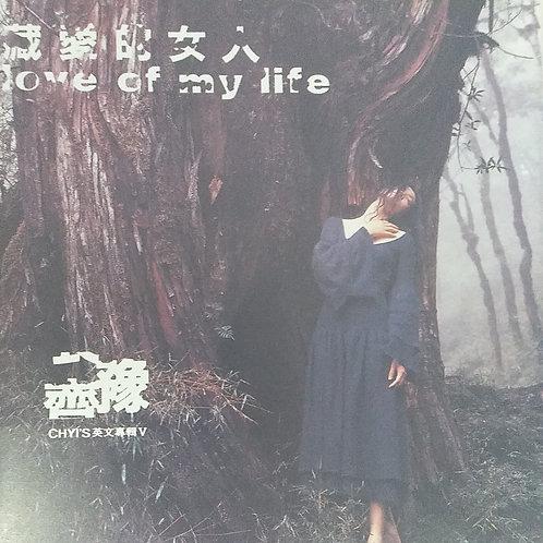 齊豫 Chyi Yu - 藏愛的女人 Love Of My Life