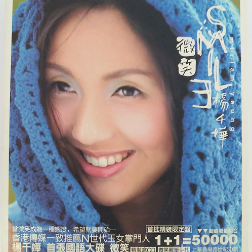 楊千嬅 - 微笑