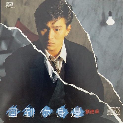 劉德華 - 回到你身邊 (CDFH 10054)