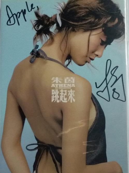 朱茵 - 跳起來(CD+VCD/簽名版)