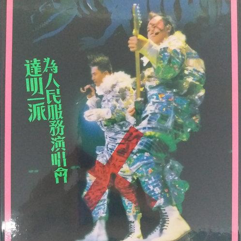 達明一派 - 為人民服務演唱會(3 CD)