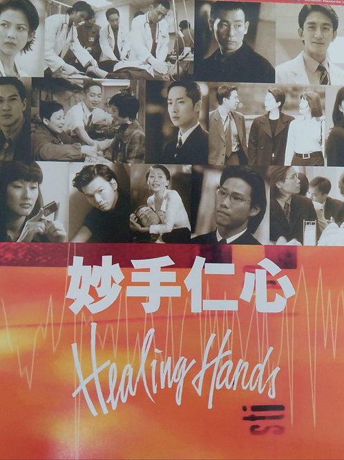 妙手仁心 原聲音樂專輯 (CD+VCD)