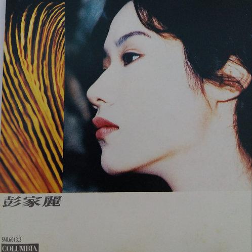 彭家麗 - 彭家麗(1992)