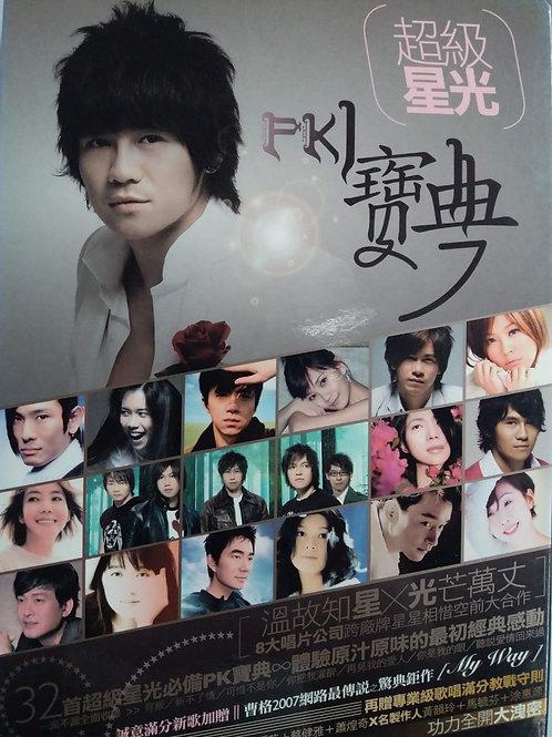 台灣群星 - 超級星光PK寶典 (2 CD)